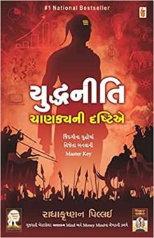 Yuddhaneeti Chanakyani Drashtie by Radhakrishnan Pillay Gujarati Book Buy Online