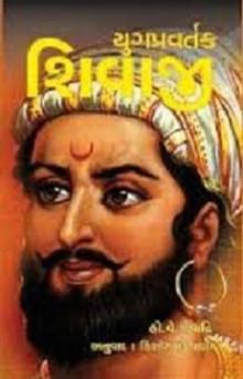 Yugpravartak Shivaji Gujarati Book (book)