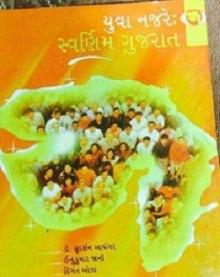 Yuva Najare - Swarnim Gujarat Gujarati Book (book)