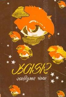 Zabkar-6 Gujarati Book Written By Rajnikumar Pandya