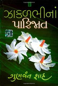 Zakal Bhina Parijat Gujarati Book Written By Gunvant Shah Buy Online