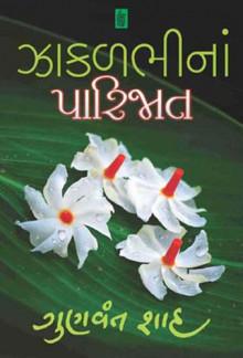 Zakal Bhina Parijat Gujarati Book by Gunvant Shah
