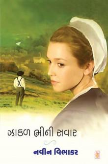 Zakal Bhini Savar Gujarati Book Written By Navin Vibhakar