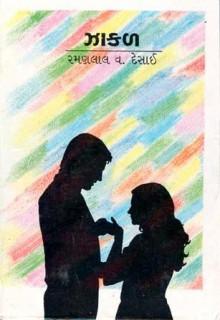 Zakal Gujarati Book Written By R V Desai