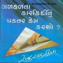 Zalhalti Karkirdinu Ghadtar Kem Karsho Gujarati Book Written By Raju Andhariya