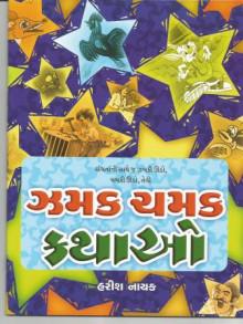 Zamak Chamak Kathao Gujarati Book Written By Harish Nayak