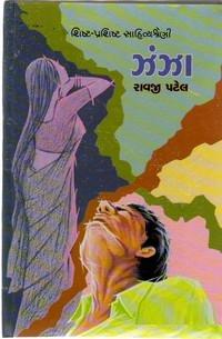 zanza gujarati book ravji patel
