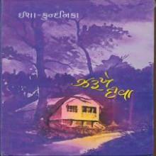 Zarukhe Diva Gujarati Book by Kundanika Kapadia