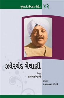 Zaverchand Meghani - Gujarati Granthkar Shreni-42 Gujarati Book by Kanubhai Jani