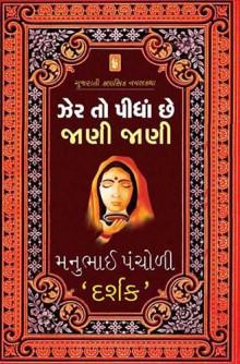 Zer To Pidha Chhe Jani Jani Gujarati Book by Manubhai Pancholi - Darshak