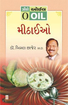 Zero Oil Mithaio Gujarati Book by Bimal Chhajer