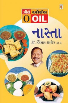 Zero Oil Nasta Gujarati Book by Bimal Chhajer