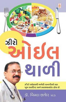 Zero Oil Thali Gujarati Book by Bimal Chhajer