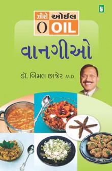 Zero Oil Vangio Gujarati Book by Bimal Chhajer