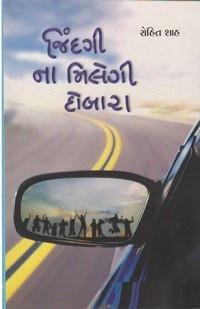 Jindagi Na Milegi Dobara (book)