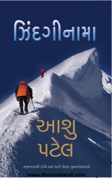 Jindaginama Gujarati Book Written By Aashu Patel