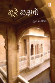 Zure Zharukho Gujarati Book Written By Dhuni Mandaliya