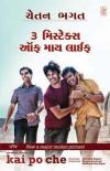 3 Mistakes Of My Life (Gujarati Translation)