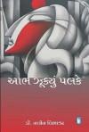Aabh Zukyu Palke