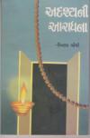 Adrashya Aaradhna Gujarati Book