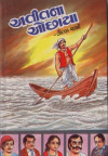 Atitna Ochchaya Vol 1, 2 Gujarati Book