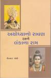 Ayodhyano Ravan Ane Lankana Ram Gujarati Book