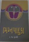 Bhagnapaduka