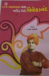 Bhakti Vishe Vivekanand