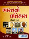 BHARAT NO ITIHAS (OBJECTIVE QUESTIONS)