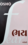 Bhay Gujarati Book