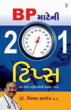 BP Mate Ni 201 Tips Gujarati Book