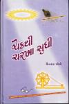 Chakrathi Charkha Sudhi Gujarati Book