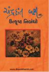Chandrakant Bakshina Utkrusht Nibandho Gujarati