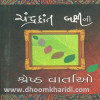 Chandrakant Baxini Shreshth Vartao