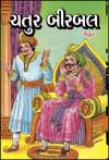 Chatur Birbal Gujarati