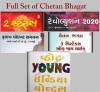 Chetan Bhagat Books in Gujarati - Full Set