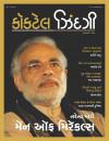 Cocktail Zindagi - Apr 2017 - Premium Gujarati Magazine