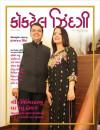 Cocktail Zindagi - July 2017 - Premium Gujarati Magazine