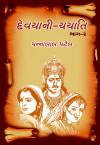 Devyani - Yayati Part 1,2