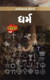 Dharm - Tad Ane Fad Series Gujarati Book