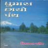 Dhummas Chhayo Panth