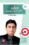 Dhyey Nirdhar Ane Prapti