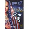 Dollar Vahu (Gujarati Translation Of 'Dollar Bahu')