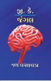 G.K. Jungle Gujarati Book