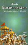 Gitadarshan - Vishadyog - Sankhyayog -2  Gujarati Book