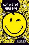 Haso Nahi To Mara Sam Gujarati Book