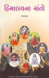 Himalayna Santo Gujarati Book
