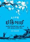 IKIGAI  Book In Gujarati - Buy Online