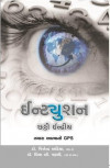 Intution Chaththi Indriya Tamara Aatmano Gps Gujarati Book