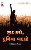 Jid Karo, Duniya Badlo Gujarati Book